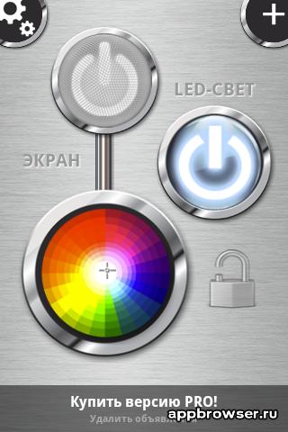 HD Flashlight главный экран
