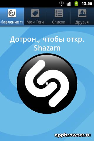 Shazam-dobavlenie-tega