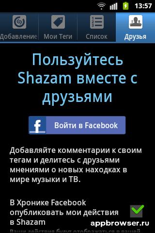 Shazam друзья