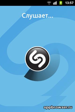 Shazam слушает