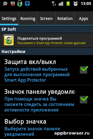 Smart App Protector настройки