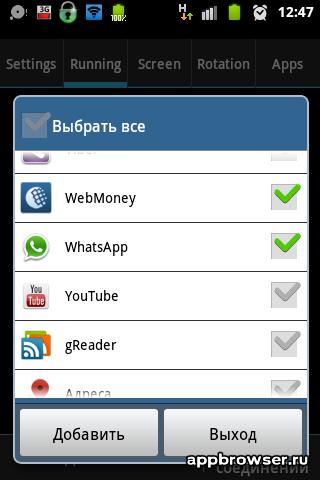 Smart App Protector выбор приложений для защиты