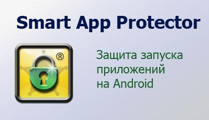 Логотип Smart App Protector