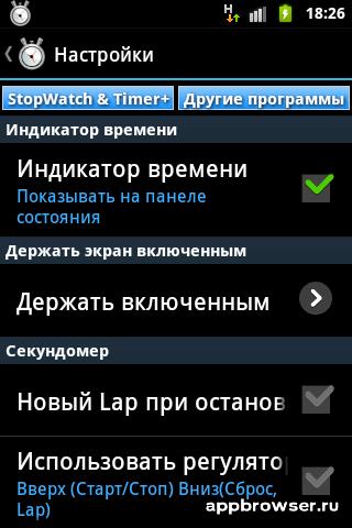 StopWatch Timer настройки 1