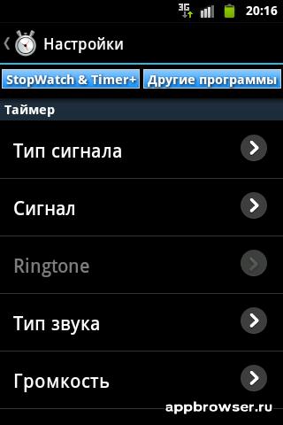 StopWatch Timer настройки 2