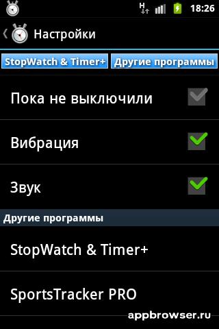 StopWatch Timer настройки 3