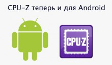 CPU-Z для Android