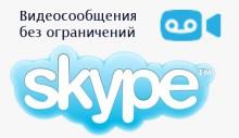 Skype видеосообщения