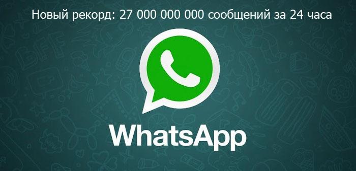 WhatsApp - рекорд посещаемости