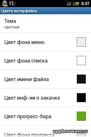 DVget настройка цветов интерфейса