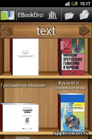 EBookDroid книжная полка