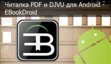 EBookDroid заголовок