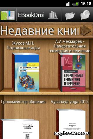 EBookDroid недавние книги