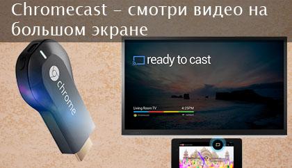Google Chromecast заголовок