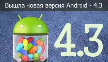 Jelly Bean 4.3 заголовок