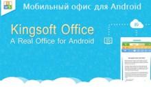 Kidgsoft Office лого