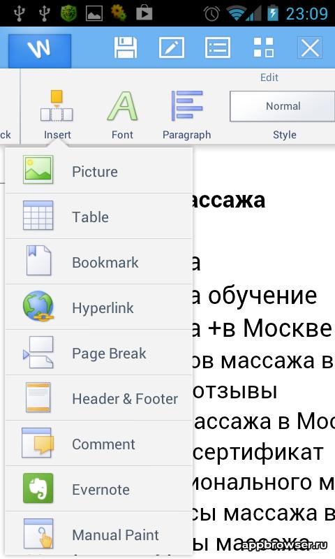 Kingsoft Office добавление объектов