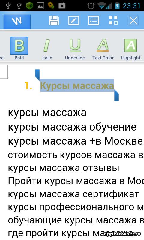 Kingsoft Office изменение шрифта