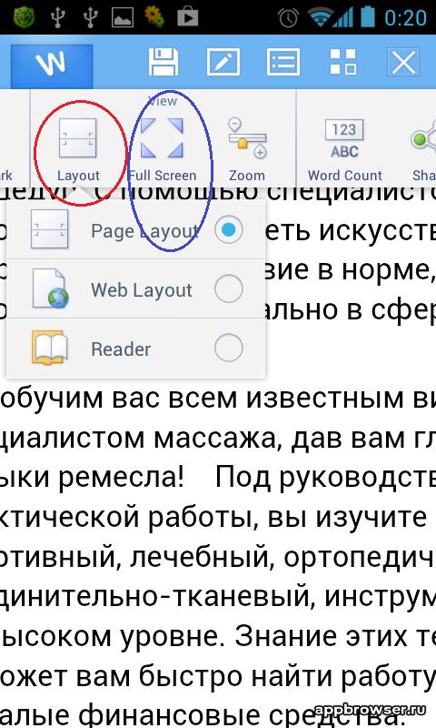 Kingsoft Office панель инструментов