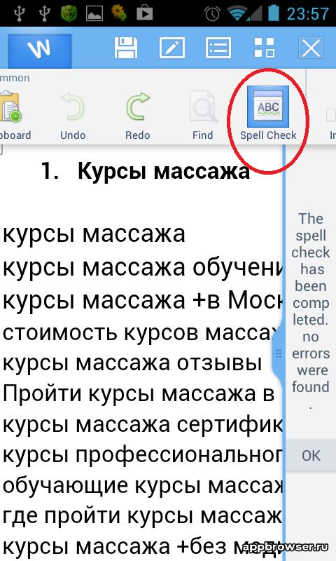 Kingsoft Office проверка орфографии