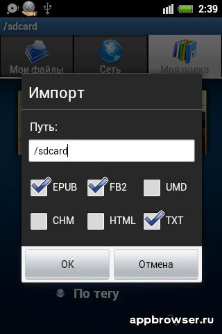 Moon+ Reader импорт файлов