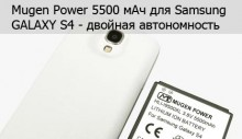 Mugen Power 5500mAh