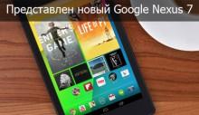 Google Nexus 7 (2013) заголовок