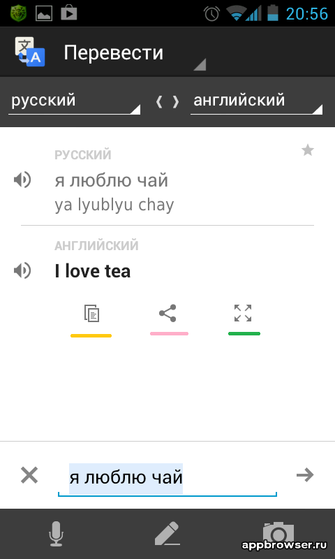 Переводчик Google действия с переводом