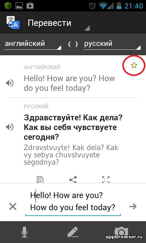 Переводчик Google  добавление в разговорник