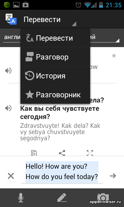 Переводчик Google меню