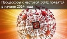 Процессоры с частотой 3 ГГц - заголовок