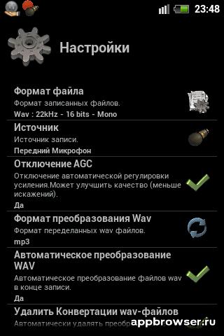 RecForge Pro настройки