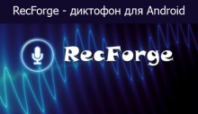RecForgePro-logo
