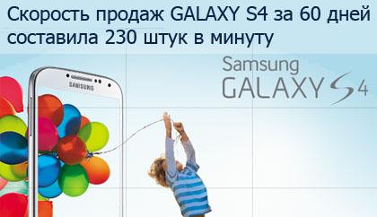 Samsung GALAXY S4 логотип