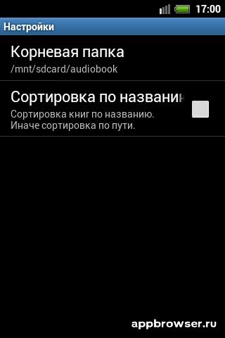 Smart audiobook настройки программы
