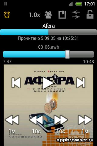 Smart audiobook воспроизведение
