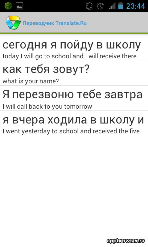 Translate.ru история переводов