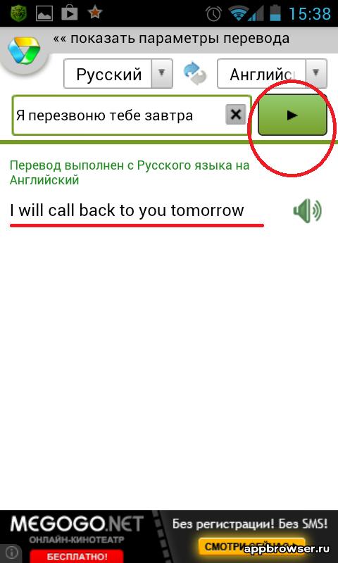 Translate.ru перевод
