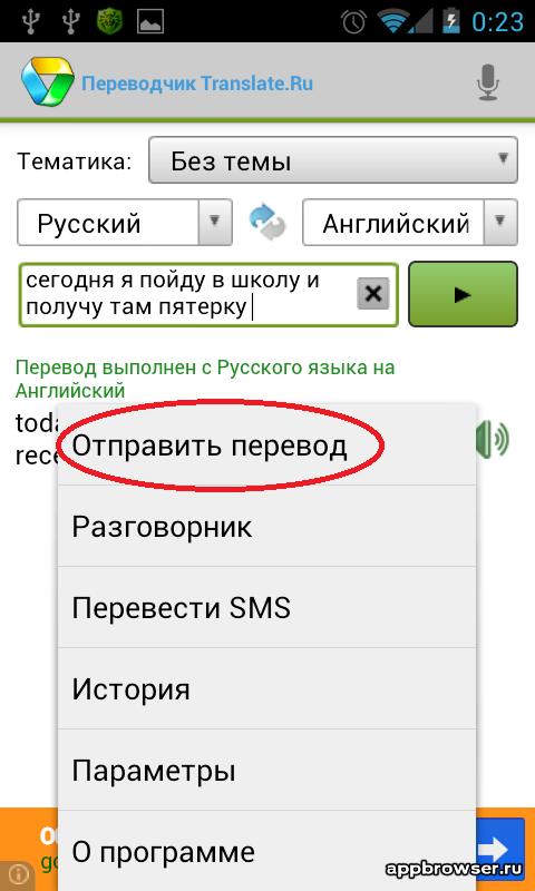 Translate.ru поделиться переводом