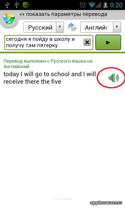 Translate.ru прослушать перевод