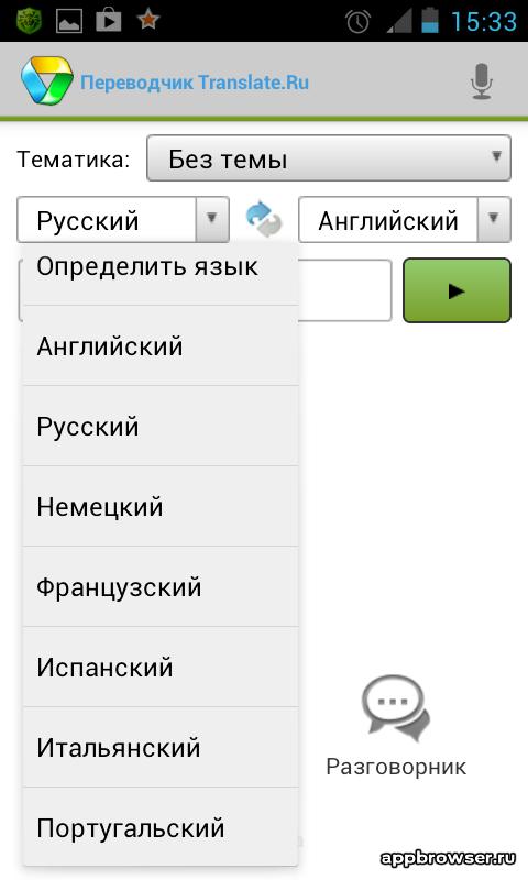 Translate.ru выбор языка