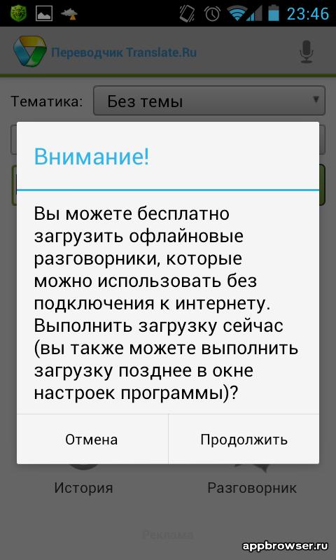 Translate.ru загрузка разговорников