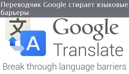Переводчик Google логотип