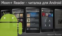 Moon+ Reader миниатюра
