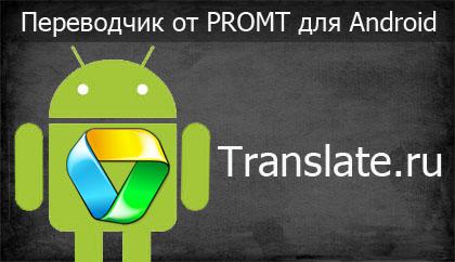 Translate.ru миниатюра для заголовка