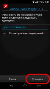 установка флеша на андроид