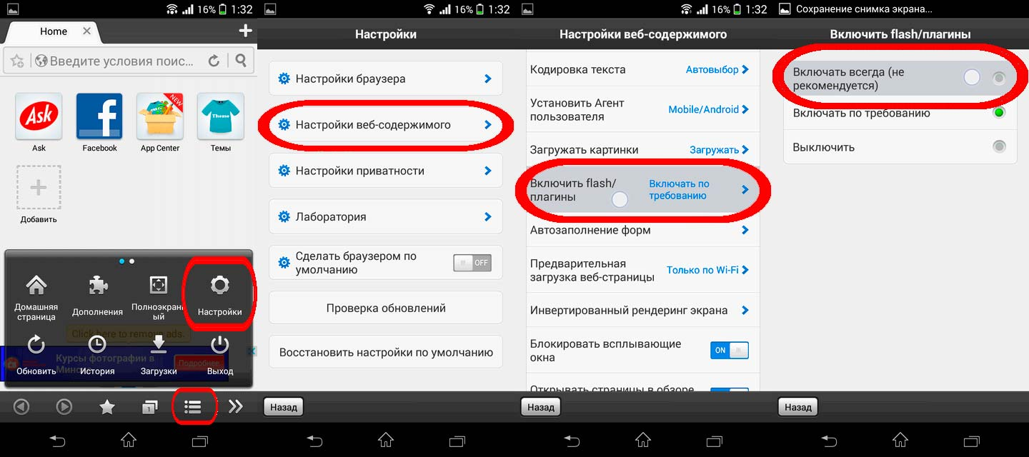 скачать adobe flash-player для android бесплатно