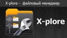 X-plore заголовок статьи