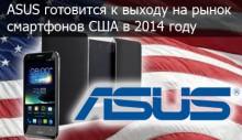 ASUS выйдет на рынок смартфонов США