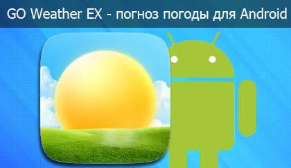 GO Weather EX